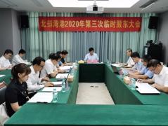 北港股份顺利召开2020年第三次临时股东大会