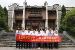 北港股份党员干部赴黎平会议纪念馆开展主题庆七一党建活动