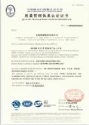 北港股份同时拿下ISO质量、环境、职业健康三大标准体系证书