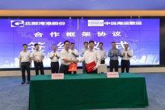 北港股份与中远海散运签署战略合作框架协议